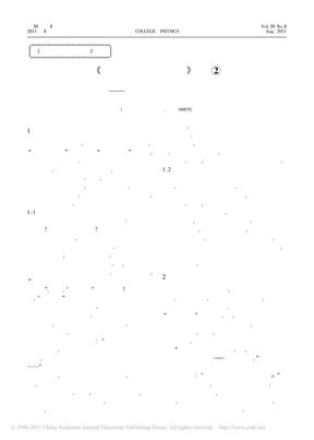 _广义相对论入门讲座_连载_广义相对论的物理基础.pdf