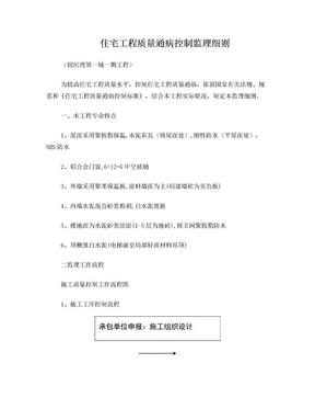 住宅工程质量通病控制监理细则.doc