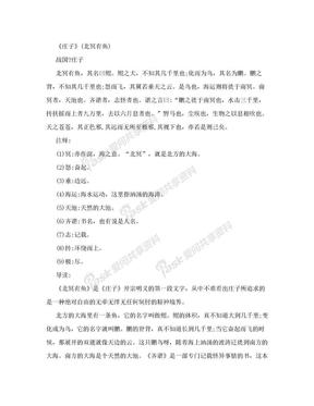 庄子(北冥有鱼)原文与翻译.doc
