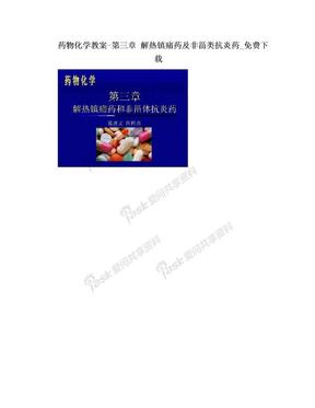 药物化学教案-第三章 解热镇痛药及非甾类抗炎药_免费下载.doc