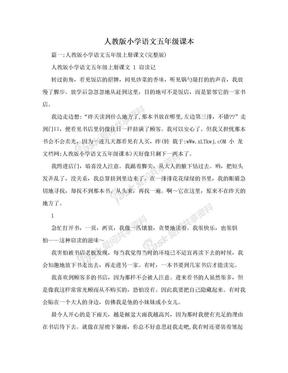 人教版小学语文五年级课本.doc