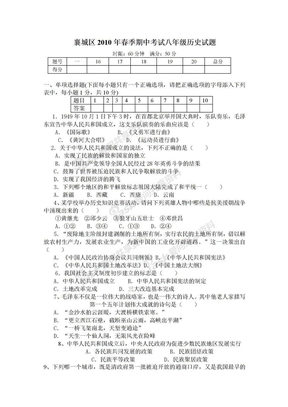 2010年春季期中考试八年级历史试题.doc