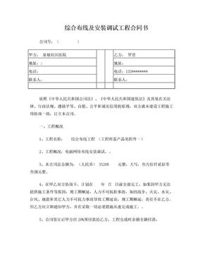 综合布线合同 - 范本.doc