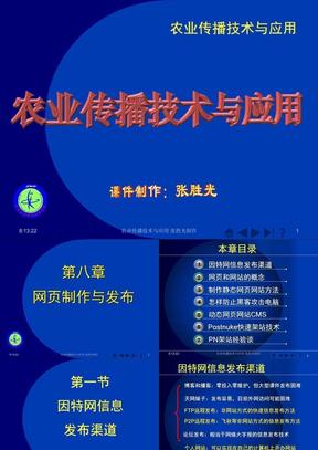 传播技术第8章 网页制作与发布 2学时.ppt