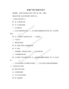 房地产项目商业计划书.doc