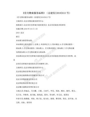 《住宅物业服务标准》(京建发[2010]613号).doc