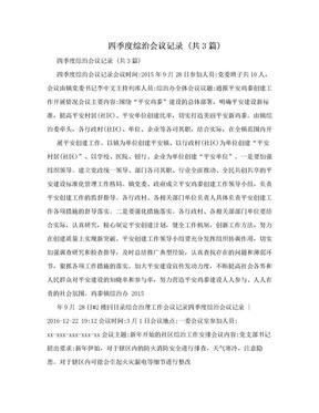 四季度综治会议记录 (共3篇).doc