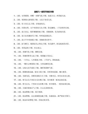 最新八一建军节精彩对联.docx
