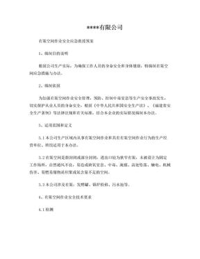 有限空间作业安全应急救援预案(范本).doc
