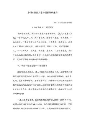 中国水资源及水价现状调研报告2009.doc