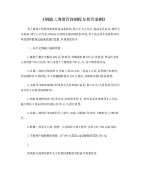 施工班组管理制度及处罚条例(钢筋工).doc