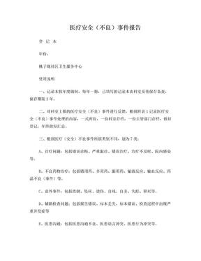 医院医疗安全不良事件登记本DOC 文档.doc