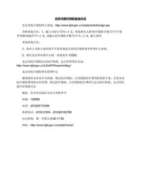 北京市医疗保险查询方式.docx