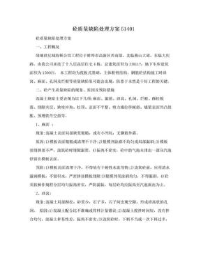 砼质量缺陷处理方案51401.doc