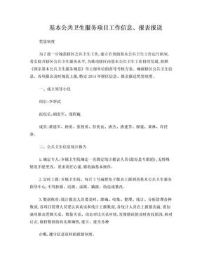 基本公共卫生服务项目工作信息报送制度.doc