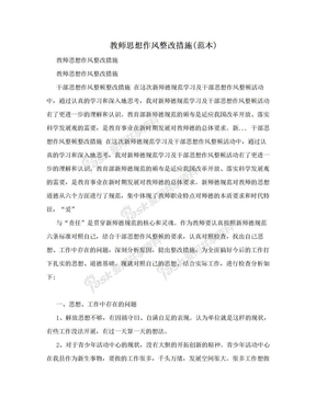 教师思想作风整改措施(范本).doc