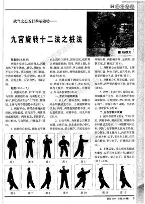 武当太乙五行拳基础功:九宫旋转十二法之桩法.pdf