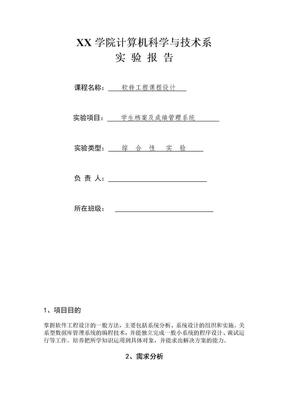 学生档案及成绩管理系统(内含源代码).doc
