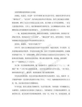 全国劳模特级教师张庆圭事迹.doc
