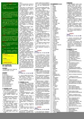 自考幼儿园组织与管理笔记.doc