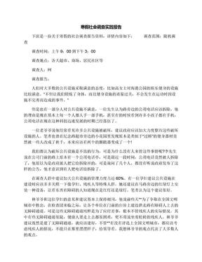 寒假社会调查实践报告.docx