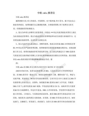 中欧emba推荐信.doc
