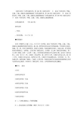 169《南明史料》明清史料.doc