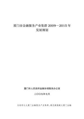 厦门市金融服务产业集群2009-2015年发展规划.doc