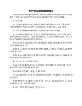 2017年浙江省物业管理条例全文.docx