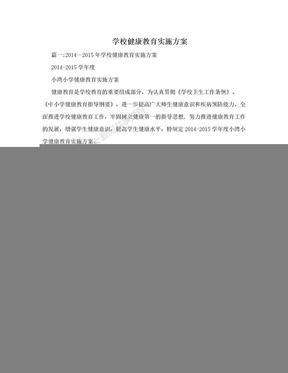 学校健康教育实施方案.doc
