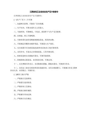 江西省化工企业安全生产五十条禁令.docx