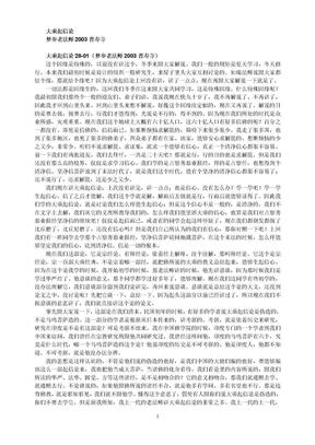 大乘起信论(梦参老法师)共28集.doc