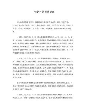 铸钢件常见热处理工艺.doc