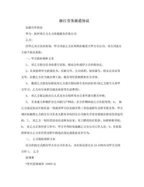 浙江劳务派遣协议.doc