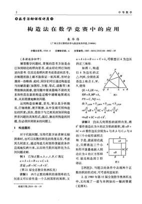 中等数学2010第4期.pdf