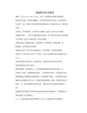 猪瘟防治技术规范.doc