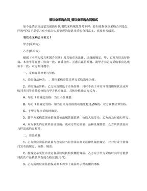 餐饮业采购合同_餐饮业采购合同格式.docx