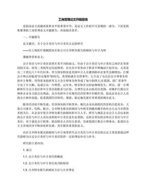 工商管理论文开题报告.docx
