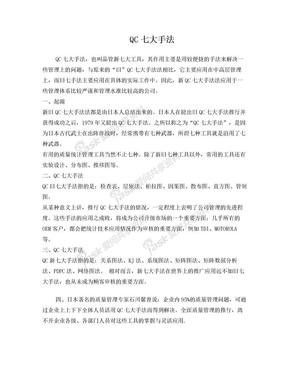 QC七大管理手法.doc