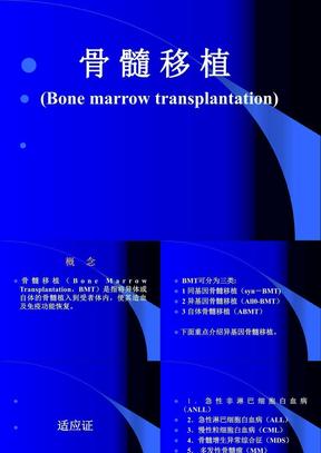 骨髓移植.ppt