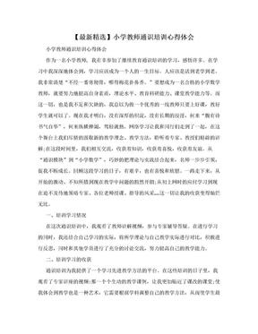 【最新精选】小学教师通识培训心得体会.doc