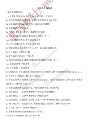 土建造价员考试试题(有答案).doc