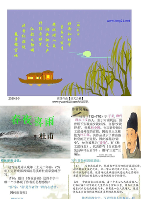 北师大版《春夜喜雨》.ppt