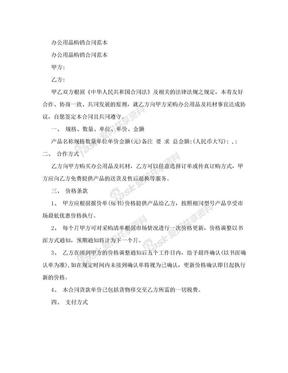 办公用品购销合同范本.doc