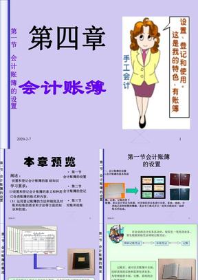 第四章 登记会计账簿.ppt