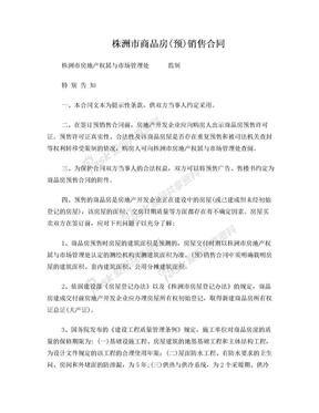 株洲市商品房(预)销售合同(无水印、绝对珍藏版).doc