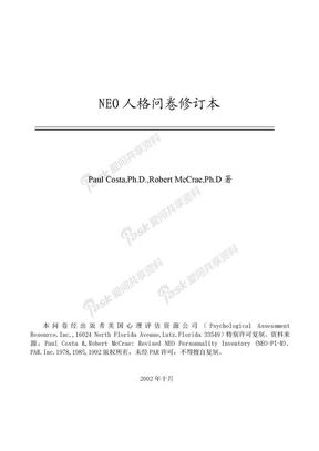 NEO  PI-R(人格问卷修订版).doc