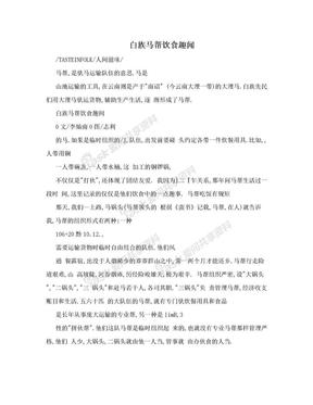 白族马帮饮食趣闻.doc