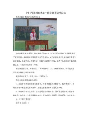 [中学]祖国在我心中演讲比赛活动总结.doc