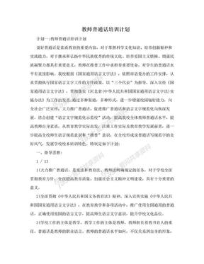 教师普通话培训计划.doc